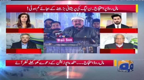 Geo Pakistan - 18 January 2018