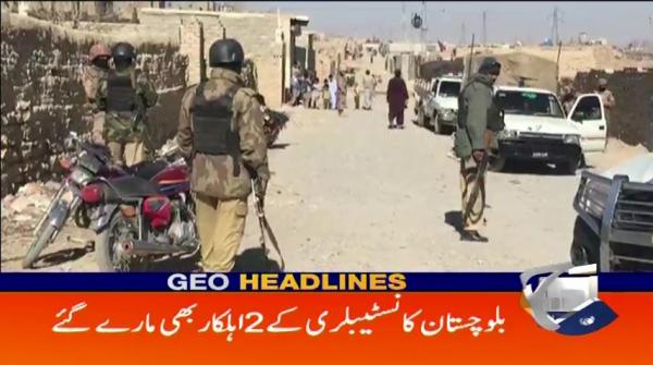 Geo Headlines - 02 PM - 18 January 2018