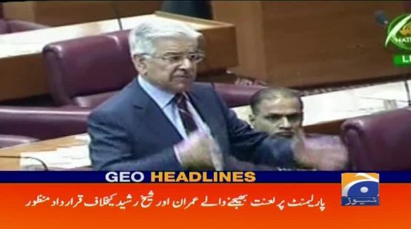 Geo Headlines - 03 PM - 18 January 2018