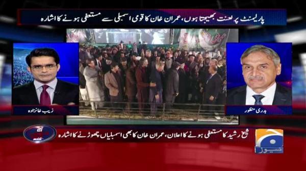 People Party kay workers ki hazri kam thi? Chaudhry Manzoor se sawal