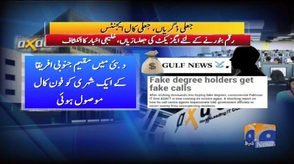 Geo Bulletin - 09  PM - 18 January 2018