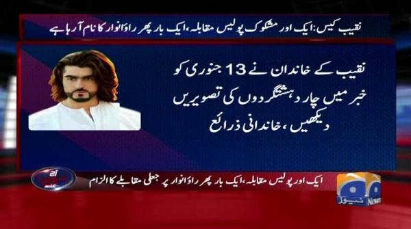 Aaj Shahzeb Khanzada Kay Sath - 18-January-2018