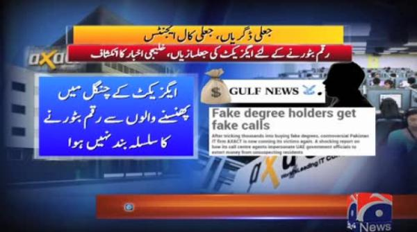 Axact impersonating UAE officials to blackmail fake degree holders: report