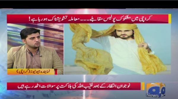 Geo Pakistan - 19 January 2018