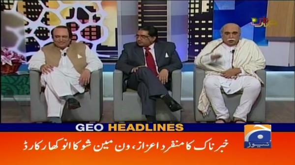 Geo Headlines - 03 PM - 19 January 2018