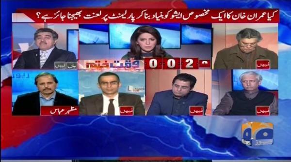 Imran Khan ka parliament per lanaat karana ek issue ko buniyaad bana kar jaeez hai?Report Card