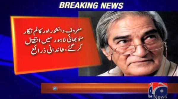 Famed columnist, poet Munnu Bhai passes away