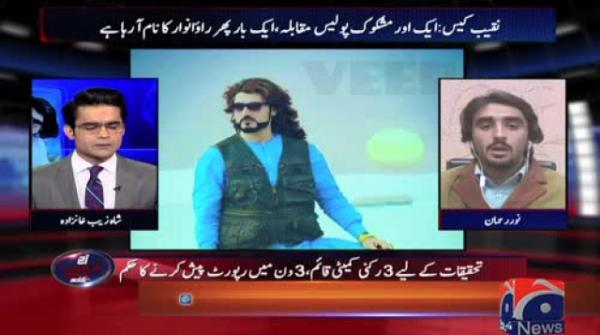 Naqeebullah's family and friends speak to Geo News