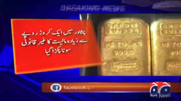Customs foil bid to smuggle 230 tolas of gold at Peshawar airport