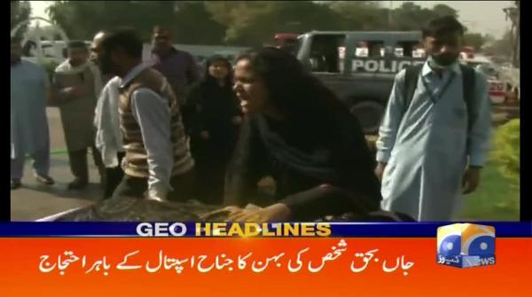 Geo Headlines - 01 PM 20-January-2018