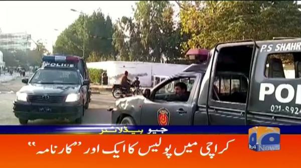 Geo Headlines - 08 PM 20-January-2018