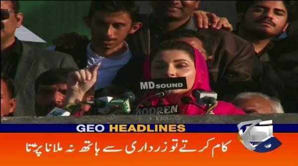 Geo Headlines - 08 AM - 21 January 2018