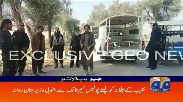 Geo Headlines - 04 PM - 21 January 2018