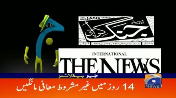 Geo Headlines - 10 AM - 21 January 2018
