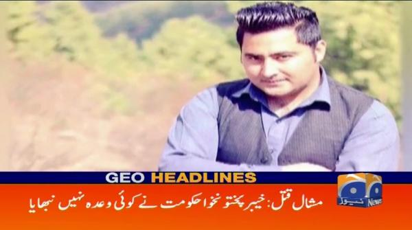 Geo Headlines - 09 AM 22-January-2018