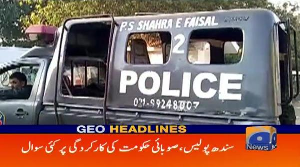 Geo Headlines - 01 PM - 23 January 2018