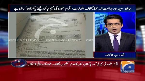 Hafiz saeed aur Jamaat-ud-Dawa kay khilaaf iqdamaat, UN ki team Pakistan aa rahi hai