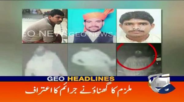 Geo Headlines - 09 PM - 23 January 2018