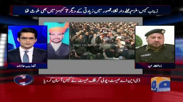 Aaj Shahzeb Khanzada Kay Sath - 23-January-2018