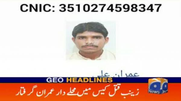 Geo Headlines - 04 PM - 23 January 2018