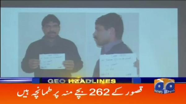Geo Headlines - 11 PM - 23 January 2018