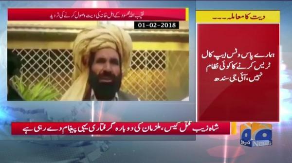 Geo Pakistan - 02 February 2018
