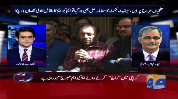 Aaj Shahzeb Khanzada Kay Sath - 08 February 2018
