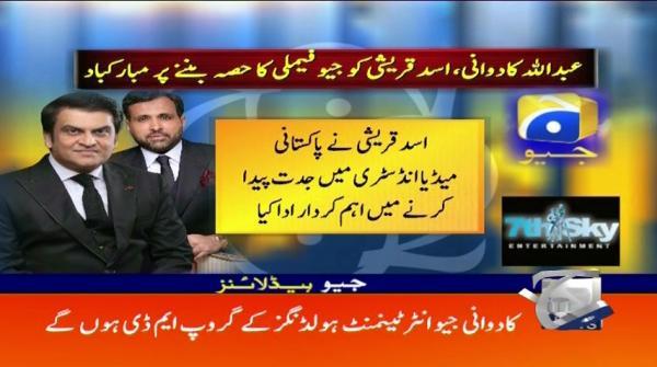 Geo Headlines - 09 PM - 17 February 2018