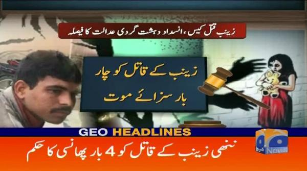 Geo Headlines - 11 PM - 17 February 2018