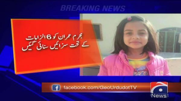 ATC announces death sentence for Zainab's rapist, killer Imran Ali