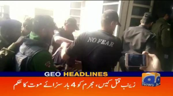 Geo Headlines - 08 PM - 17 February 2018