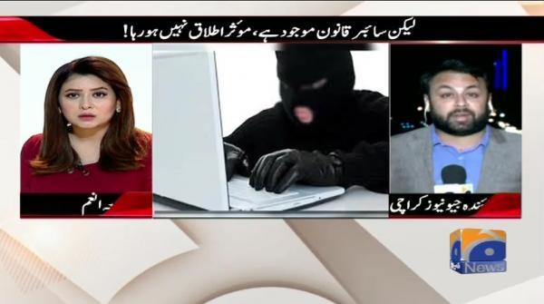 Mulk Mein Cyber Qanoon Mojood Hai, Moassar Itlaaq Nahi Ho Raha! - LEKIN