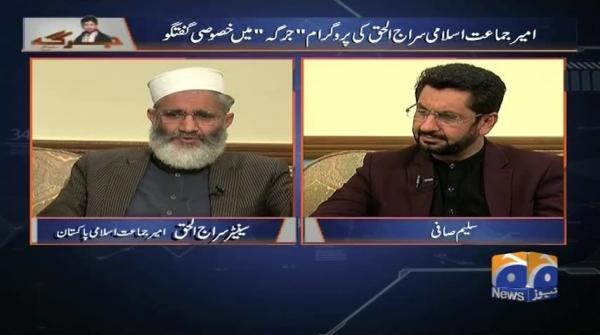 Kiya Agley Election Mein Jamat e Islami MMA Ki Soorat Mein Hissa Leygi? - Jirga