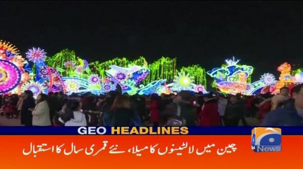 Geo Headlines - 06 PM - 18 February 2018