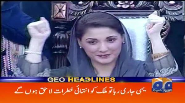 Geo Headlines - 05 PM - 18 February 2018
