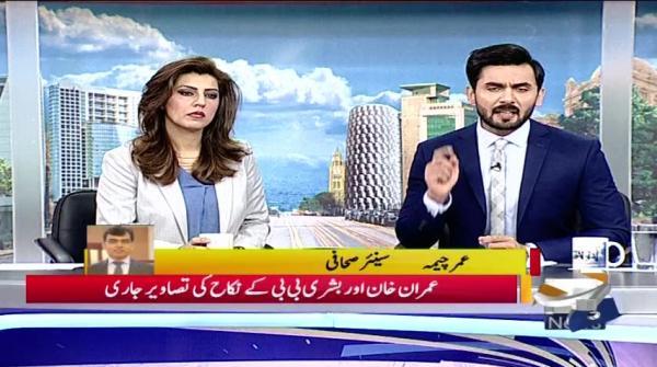 Geo Pakistan - 19 February 2018