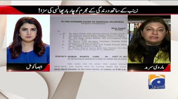 Zainab Kay Saath Darindagi Kay Mujrim Ko 4 Bar Phansi Ki Saza.Lekin