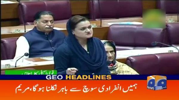 Geo Headlines - 04 PM - 20 February 2018