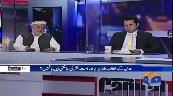 Aain E Pakistan Mein Judges Ki Khudmukhtari Aur Army Kay Khilaaf Baat Nahi Kar Saktay. Capital Talk