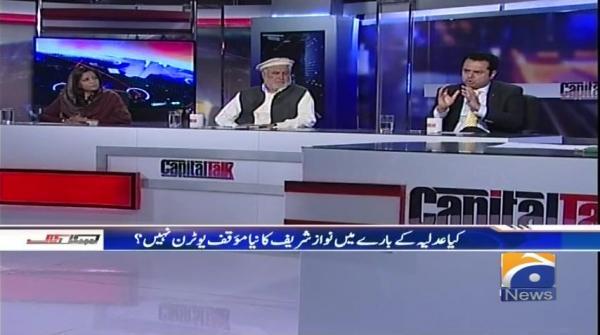 Kya Adaliya Kay Baare Mein Nawaz Sharif Ka Naya Muaqqaf Uturn Nahi? Capital Talk