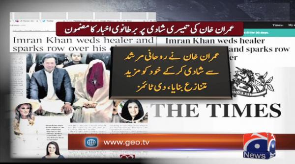 Imran Khan unaware during marriage, Reham Khan