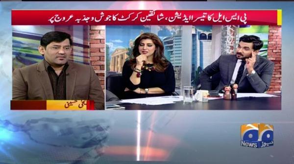 Geo Pakistan - 21 February 2018