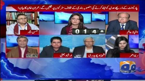 Kya Parliament Kay Zariye Adaliya Ko Tabha Karnay Ki Mansooba Bandi Ki Hai?Report Card