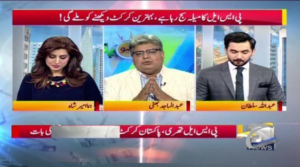 PSL Ka Teesra Edition Aur Shaiqeen Ka Josh-o-Jazba - Geo Pakistan