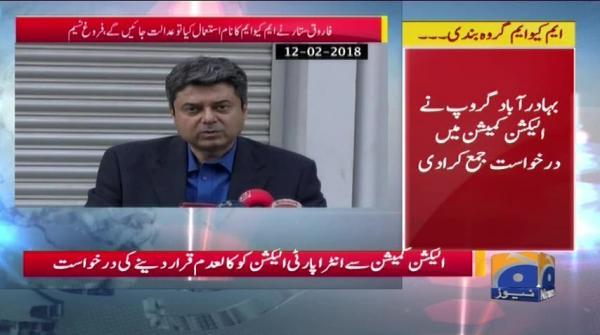 MQM-P Ki Androoni Siyaasi Jang Ab Qanooni Shakal Ikhtiar Kar Rahi Hai - Geo Pakistan
