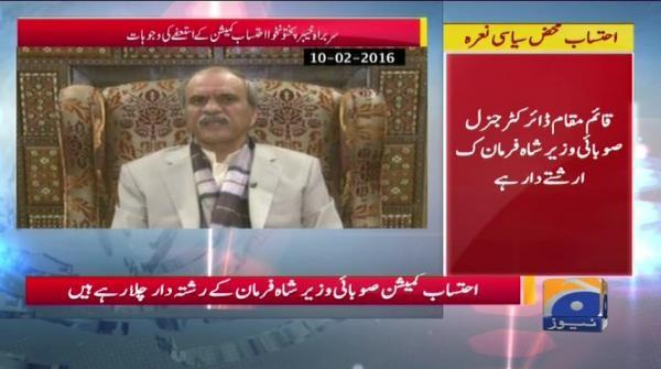 KPK Mein Ehtissab Commission 2 Saal Se Baghair Sarbarah Ke Chal Raha Hai - Geo Pakistan