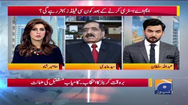 Career Counseling - MA History Karney Ke Baad Kon si Fields Behtar rahaingi? - Geo Pakistan