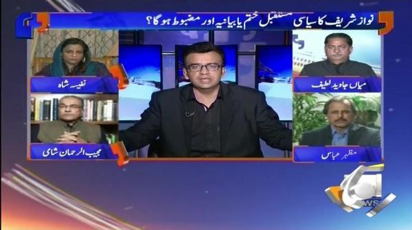 Nawaz Sharif Ka Siyaasi Mustaqbil Khatum Ya Bayaniyah Aur Muzboot Ho Ga? Aapas Ki Baat