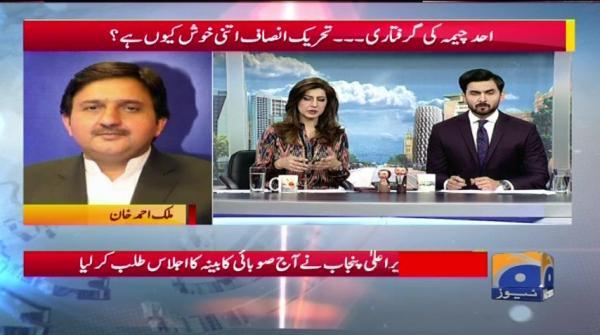 Ahad Cheema Ki Giraftaari, PTI Itni Khush Kiyon Hai? - Geo Pakistan