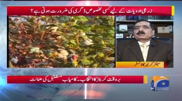 Career Counseling - Zarai Adviaat Ke Liyey Kisi Makhsoos Degree Ki Zaroorat Hoti Hai? - Geo Pakistan